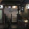 東京 新小岩 旬菜「日の出」 自家製鴨の生ハム