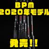 【ジャッカル】現場型スペックのバスロッド「BPM 2020年モデル」発売!