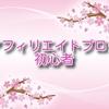 アフィリエイトブログ開設1日目