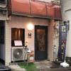 カレー番長への道 〜望郷編〜 第94回「欧風カレーM」