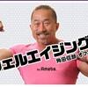 角田信朗のブログ削除から考えるダウンタウン松本人志との確執問題