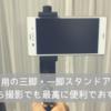 【レビュー】スマホ用の三脚・一脚スタンドアダプタは手持ち撮影でも最高に便利でおすすめ!
