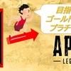【攻略】Apex Legends (PS4) 〜ゴールドランクプレイヤーの立ち回り方〜