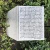 「福徳神社」(東京都中央区)〜日本橋界隈短時間ぶらぶら〜