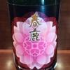 日本酒 桜春鹿 純米酒 (今西清兵衛商店)