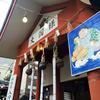 大阪の大国主神社で金運アップのお守り『種銭』手に入れてきましたー!