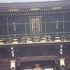 令和2年11月25日北野天満宮参拝と六道珍皇寺秋季特別拝観 天神さん