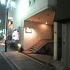 焼肉 だいこく家 @ 守口 〜 鉄板焼 AIGATE @京橋