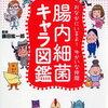 腸内細菌キャラ図鑑  藤田紘一郎