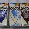 ザバスミルクプロテイン(パックタイプ)3種類を比較してみました。