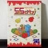 自分好みの都市を作ろう『5×5シティ』の感想
