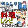 簡単レシピ紹介!その4