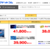 旧 MacBook Air を お得に売るには?買取かヤフオクかメリカリか?チェックします。