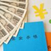 安心を保障する持続的な年金制度に向けた抜本的な議論を(2/2)