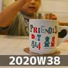 週報 2020W38