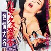 『徳川セックス禁止令 色情大名』(1972)