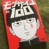【漫画】モブサイコ100 〜原作を完結まで読んで〜
