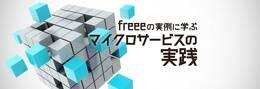 gRPCでインターフェースを再整理してからサービスを分割─freeeの段階的なマイクロサービス戦略