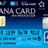 高交換率カード 通称ソラチカ
