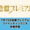 7月15日金曜プレミアム「ファインディングニモ」日本吹替声優一覧まとめ