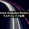 Web Worker (Dedicated Worker) によるマルチスレッド処理