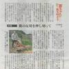 西日本新聞連載3話 県職員を辞めるときの苦しみ