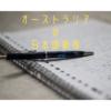 オーストラリアの日本語教育
