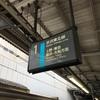 【急増中?】京浜東北線をカフェ代わりにする人が沢山いるのだが。