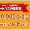 11/2 Music Store 1曲 auスマートパスの日クーポン