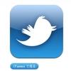 【iPod touch】アプリ「Twitter」/仕事術・ビジネス書等に関するつぶやきを始めました。