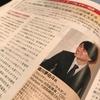 ORICON様の週刊誌コンフィデンスにて、ブロックチェーンとエンタメに関しての対談を掲載していただきました。