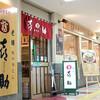 仙台名物牛タン焼の「きすけ」仙台駅店