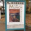 ムンク展 東京都美術館