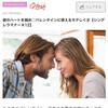 【桜 美月連載】彼のハートを掴め♡バレンタインに使えるモテしぐさシンデレラマナー