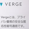 仮想通貨「VERGE(XVG、バージ、ヴァージ)」可能性は十分にある!