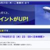 【対象者限定】ANA国際線・国内線に乗ると獲得プレミアムポイントアップ!