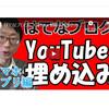 はてなブログにYouTube 動画を埋め込みするやり方【スマホアプリ編】超簡単(使い方)