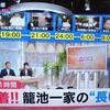 森友問題「報復捜査」と「マフィア化する政治」(長谷部教授)