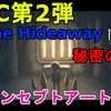 【ホラー】リトルナイトメア DLC第2弾 『The Hideaway -ひみつの部屋-』全コンセプトアート集【Little Nightmares】