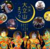 「第3回 奈良大立山まつり」の開催決定が発表されました。