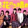 日本のドラマ(Day550)