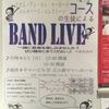 YAMAHA大人の音楽レッスン BAND LIVE~本番編~