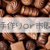 バレンタインのチョコは「手作りと市販」どっちがいいのか?