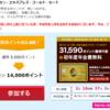 ハピタスでアメックスゴールドカードポイント増量中(5000pt → 14000pt)