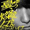 【星めぐりの音楽】vol.4 憂、燦々/クリープハイプ