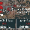 鶴 15th Anniversary 「好きなバンドが出来ました」〜東西大感謝祭〜@大阪・心斎橋BIGCAT