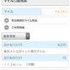2018年10月のANAマイル獲得結果報告
