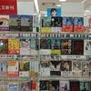【新刊情報3】書店さんに並べていただきました / 18年8月30日発売 『帝都一の下宿屋』三木笙子(東京創元社)