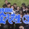 3年B組金八先生シーズン3おすすめ回・見所解説