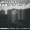 【ART―写真展】大阪芸大、日本写真映像専門学校 卒業制作選抜展2017@ニコンサロン大阪